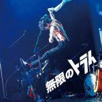 [Single] 阪本奨悟 (Shogo Sakamoto) – 無限のトライ (2019.07.30/FLAC 24bit Lossless/RAR)