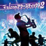 [Album] Falcom Sound Team jdk – [ハイレゾ] Falcom アクースティックス 2 (2020.12.16/FLAC 24bit Lossless/RAR)