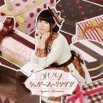 [Single] 竹達彩奈 (Ayana Taketatsu) – OH MY シュガーフィーリング!! (2018.01.31/FLAC 24bit Lossless/RAR)