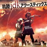 [Album] Falcom Sound Team jdk – 軌跡 jdk アクースティックス (2014.08.27/MP3/RAR)