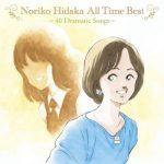 [Album] 日高のり子 – Noriko Hidaka All Time Best ~40 Dramatic Songs~ (2020.12.02/FLAC + MP3/RAR)