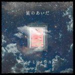 [Single] センチミリメンタル – 星のあいだ (2020.12.09/MP3/RAR)