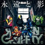 [Single] ROTTENGRAFFTY – Towa to Kage 永遠と影 (2020.12.16/MP3/RAR)