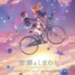 [Album] TVアニメ「安達としまむら」オリジナル・サウンドトラック (2020.12.09/FLAC 24bit + MP3/RAR)