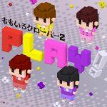 [Single] ももいろクローバーZ – Play! (2020.12.01/MP3/RAR)