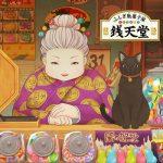 [Single] Fushigi Dagashiya: ふしぎ駄菓子屋 銭天堂 (2020.12.16/MP3/RAR)