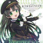 [Album] レヱル・ロマネスク 音楽全集 (2020.12.09/MP3/RAR)
