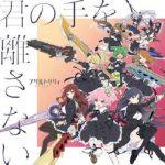 [Single] Assault Lily BOUQUET EP12 Insert: 君の手を離さない / 一柳隊 (2020.12.26/MP3/RAR)