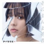 [Album] アイラヴミー – そのまんま勇者 (2020.09.30/MP3 + FLAC/RAR)