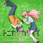 [Album] トニカクカワイイ オリジナル・サウンドトラック (2020.12.05/FLAC + MP3/RAR)