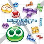 [Album] ぷよぷよテトリス1&2 オリジナルサウンドトラック (2020.12.11/MP3/RAR)