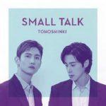 [Single] 東方神起 – Small Talk (2020.11.27/MP3 + FLAC/RAR)
