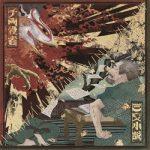 [Single] King Gnu – 千両役者 (2020.12.02/FLAC 24bit/RAR)