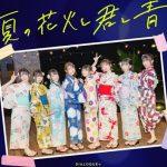[Single] DIALOGUE+ – 夏の花火と君と青 (2020.12.23/MP3/RAR)