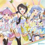 [Single] ミラクル – 湊あくあ・大空スバル・兎田ぺこら (2020.12.18/MP3/RAR)