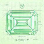 [Album] やなぎなぎ (yanaginagi) – エメラロタイプ (2020.12.09/FLAC/RAR)
