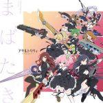 [Single] Assault Lily BOUQUET ED EP9: まばたき / 一柳結梨(CV:伊藤美来) (2020.12.05/MP3/RAR)