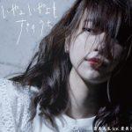 [Single] 愛美先生(CV.愛美) – いやよいやよもすきのうち (2021.01.06/FLAC 24bit + MP3/RAR)