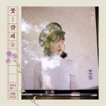 [Single] IU – Flower Bookmark 2 (2017.09.22/FLAC 24bit Lossless/RAR)