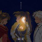 [Single] 結証 – 緑黄色社会 (2021.01.16/MP3/RAR)