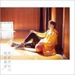 [Single] 宮野真守 (Mamoru Miyano) – 光射す方へ (2020.05.22/FLAC 24bit Lossless/RAR)
