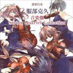 [Album] 服部克久 (Katsuhisa Hattori) – 音楽畑 String Quartet Collection (2017.02.15/FLAC 24bit Lossless/RAR)
