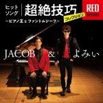 [Album] Jacob&Yomii – Hit song chozetsu giko collection RED Version ~piano to phantom thief~ (2020.12.09/FLAC/RAR)