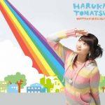 [Single] 戸松遥 (Haruka Tomatsu) – motto☆派手にね!(2008.10.29/FLAC 24bit Lossless/RAR)