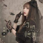[Single] 黒崎真音 (Maon Kurosaki) – 幻想の輪舞 (2019.03.13/FLAC 24bit Lossless/RAR)