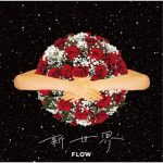 [Album] FLOW – 新世界 (2021.01.13/FLAC + MP3/RAR)