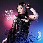 [Single] 栗林みな実 (Minami Kuribayashi) – 残酷な夢と眠れ (2021.01.27/FLAC + MP3/RAR)
