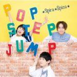 [Album] スピラ・スピカ (Spira Spica) – ポップ・ステップ・ジャンプ! (2020.03.18/FLAC 24bit + MP3/RAR)