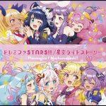 [Single] SHOW BY ROCK!! STARS!!: Mashumairesh!! 星空ライトストーリー (2021.01.20/MP3/RAR)