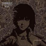 [Album] 戸田信子 x 陣内一真 (Nobuko Toda x Kazuma Jinnouchi) – 攻殻機動隊 SAC 2045 Original Soundtrack (2020.06.03/FLAC 24bit/RAR)