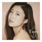 [Album] Tiara – All About Tiara I / Collaboration Best (2020.10.07/FLAC + MP3/RAR)