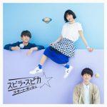 [Single] スピラ・スピカ (Spira Spica) – スタートダッシュ (2018.08.08/FLAC 24bit + MP3/RAR)