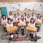 [Album] SUPER☆GiRLS – 超絶★学園 ~ときめきHighレンジ!!!~ (2019.12.25/FLAC 24bit + MP3/RAR)