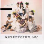 [Single] まちあわせハチ公ガールズ – キリタンポロマンス (2021.01.02/MP3/RAR)