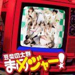 [Album] 豆柴の大群 – まめジャー! (2021.01.20/MP3/RAR)