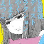 [Single] やくしまるえつこ (Etsuko Yakushimaru) – 放課後ディストラクション (2018.08.22/FLAC 24bit Lossless/RAR)