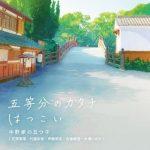 [Single] Gotoubun no Hanayome S2 OP&ED Single: 五等分のカタチ/はつこい (2021.01.09/MP3 + Hi-Res FLAC/RAR)