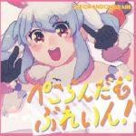 [Single] Usada Pekora – 兎田ぺこら ぺこらんだむぶれいん! (2021.01.13/MP3/RAR)