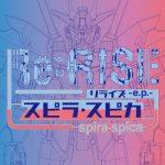 [Single] スピラ・スピカ (Spira Spica) – Re:RISE -e.p.- (2019.10.23/FLAC 24bit + MP3/RAR)