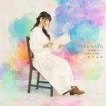 [Album] Yui Ishikawa – UTA-KATA 旋律集 Vol.1~夜明けの吟遊詩人~ (2021.01.13/MP3/RAR)