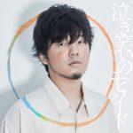 [Single] 秦基博 (Motohiro Hata) – 泣き笑いのエピソード (2021.01.25/FLAC 24bit + MP3/RAR)