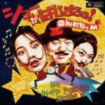 [Album] のんとも。M – ショーがはじまるョ! (2020.12.24/MP3 + FLAC/RAR)