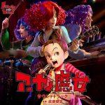 [Album] アーヤと魔女 サウンドトラック (2020.12.31/FLAC 24bit/RAR)