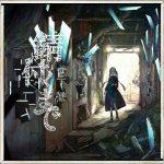 [Album] 宮下遊 – 錆付くまで (2021.01.20/MP3/RAR)