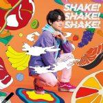[Single] 内田雄馬 – Shake! Shake! Shake! (2021.01.27/MP3 + FLAC/RAR)