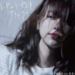[Single] Aimi Sensei (CV: Aimi) from Poppin'Party – Iya yoiya yo mo suki no uchi (2021.01.06/MP3/RAR)